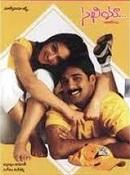Sakhiya telugu Movie