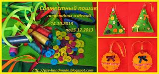 http://psv-handmade.blogspot.ru/2013/10/sovmestnij-poshiv-novogodnih-izdelij.html