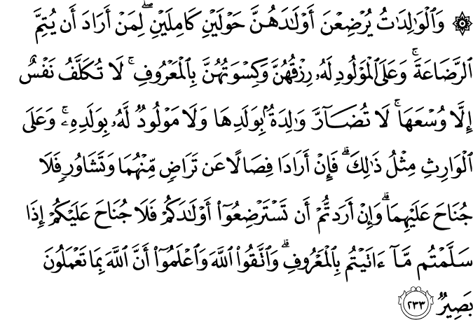 Surat Al-Baqarah Ayat 233