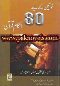 Khawteen Ke Liye 80 Ahkam e Quran by Muhammad Sadiq