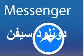 ماسنجر2019 Facebook Messenger Untitled.jpg