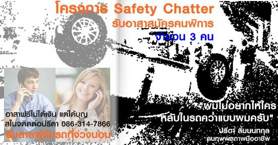 รับสมัครอาสาสมัครคนพิการร่วมโครงการ Safety Chatter จำนวน 3 คน เพื่อช่วยเหลือผู้คน