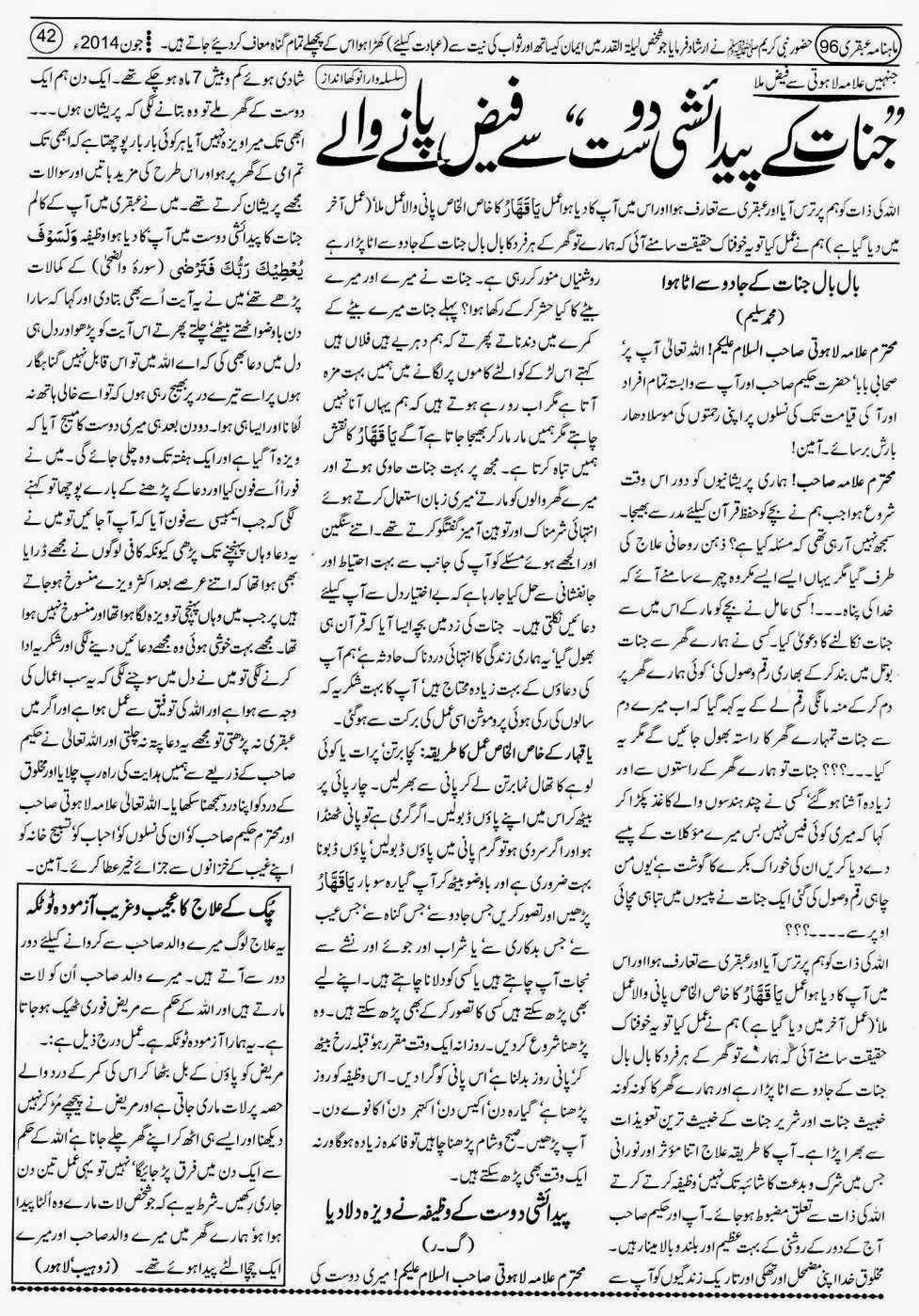 ubqari june 2014 page 42