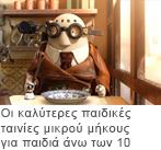 Οι καλύτερες παιδικές ταινίες μικρού μήκους για παιδιά άνω των 10 ετών