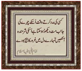 beautiful quotes hazrat ali in