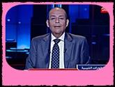 -- برنامج يوم بيوم - مع محمد شردى حلقة يوم الأربعاء 28-9-2016