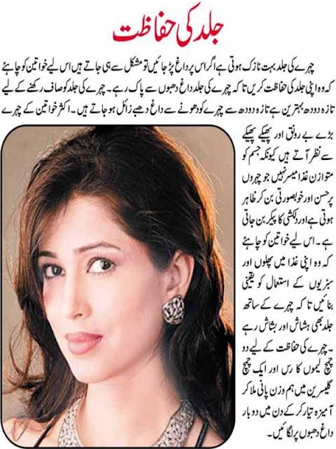 skin care tips in urdu