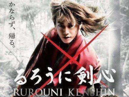 Free Download Film Samurai X Rurouni Kenshin Gratis