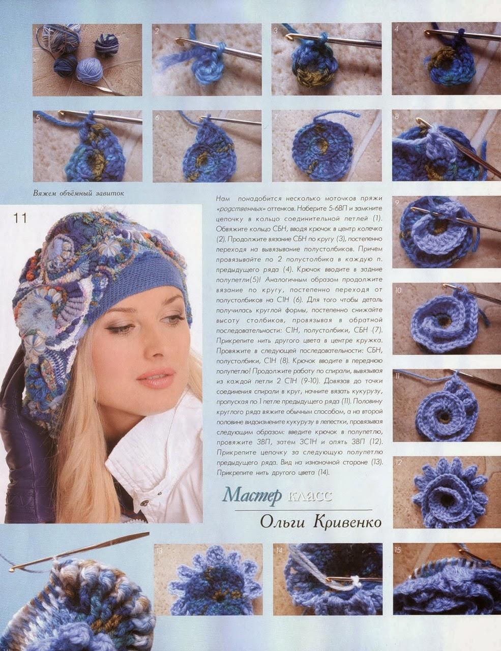 Берет вязание крючком журнал мод