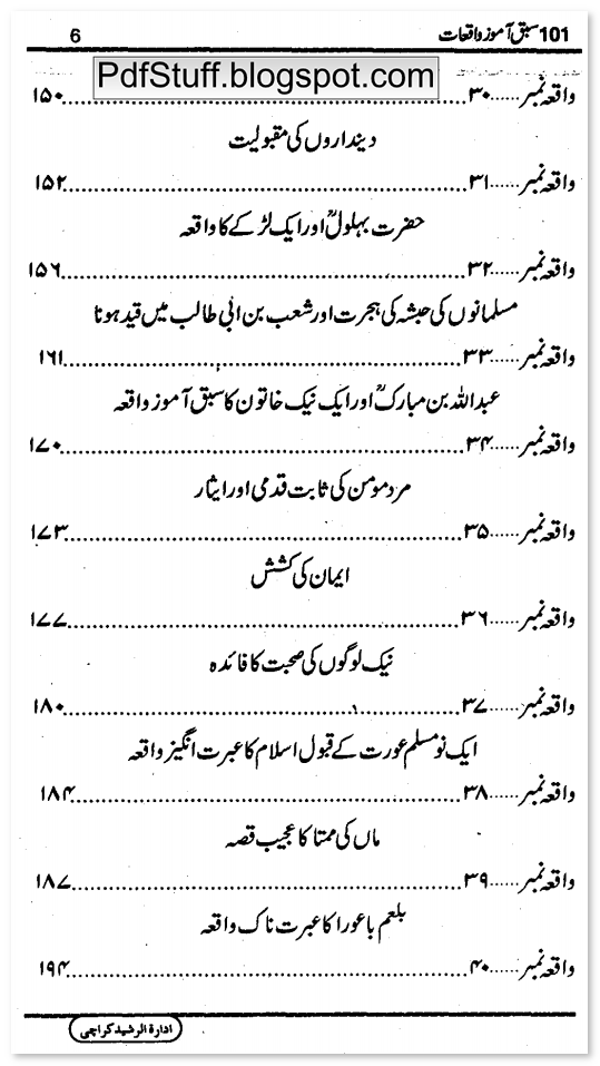 Contents of the Urdu book 101 Sabaq Aamoz Waqiat