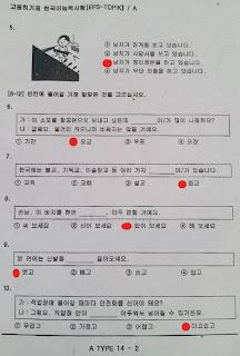 kisi kisi soal ujian eps pbt gambar 2