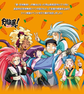 Anime 'Tenchi Muyo! Ryo-Ohki' Akan Dapatkan Musim Keempat