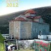 Ημερολόγιο 2012: Μάρτης - Απρίλης