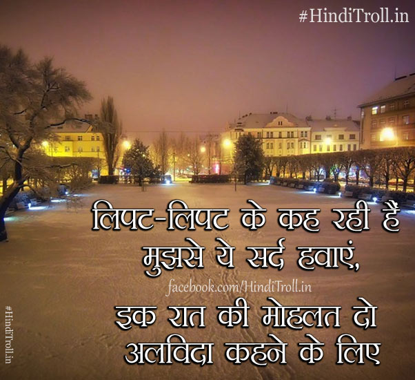 Best Love Quotes In Hindi Wallpapers : ... Love hindi Commnet Photo Love Sad Hindi Quotes Picture HD Wallpaper