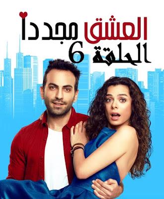 مسلسل العشق مجدداً Aşk Yeniden الموسم الثاني الحلقة 6 مترجمة للعربية