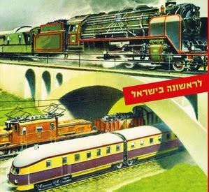 תערוכת עולם הרכבות בתל אביב - אוגוסט 2014