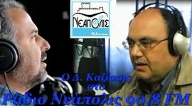 O Δ. Καζάκης καθημερινά στο Ράδιο Νεάπολις Καβάλας