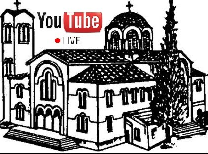 Κυριακή  Απευθείας Μετάδοση Θείας Λειτουργίας