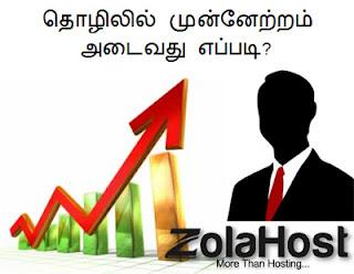 தொழிலில் நல்ல முன்னேற்றம் அடைவது எப்படி? Business+improvement+tips+in+tamil