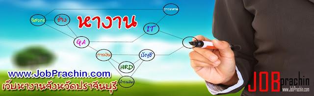 หางาน นิคมอุตสาหกรรม 304 ปราจีนบุรี