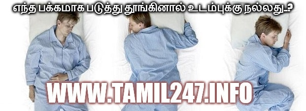 thoongum niliagal, sleeping position in tamil, Health benefits of better sleeping position, health tips in tamil, sleeping on sides, sleeping on back, sleeping on tummy pros and cons in tamil language, thoongum pothu, thookkam, Padukkai Arai Padangal, best sleeping position in tamil
