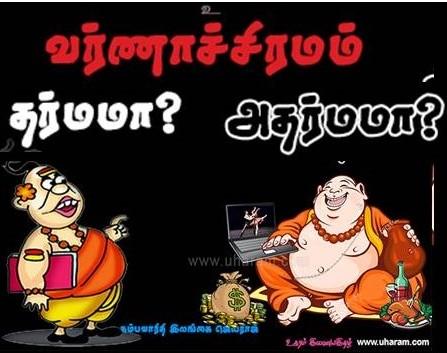 வருணாச்சிரமம் தர்மமா? அதர்மமா?