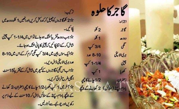 Shas S Delicious Bytes Gajar Ka Halwa Urdu Recipe