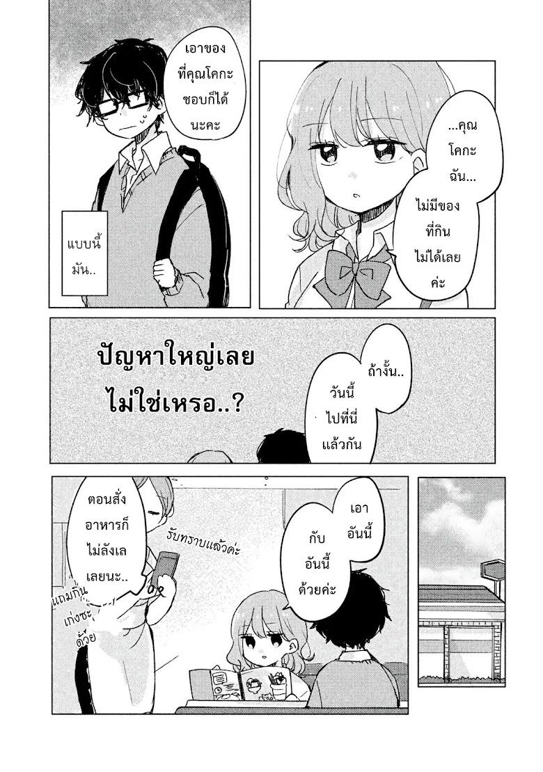 Meguro-san wa hajimete janai - หน้า 7