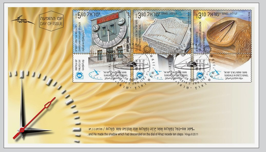 Sundials in Israel - First day envelope