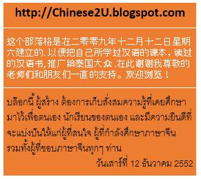 เกี่ยวกับ Chinese2U