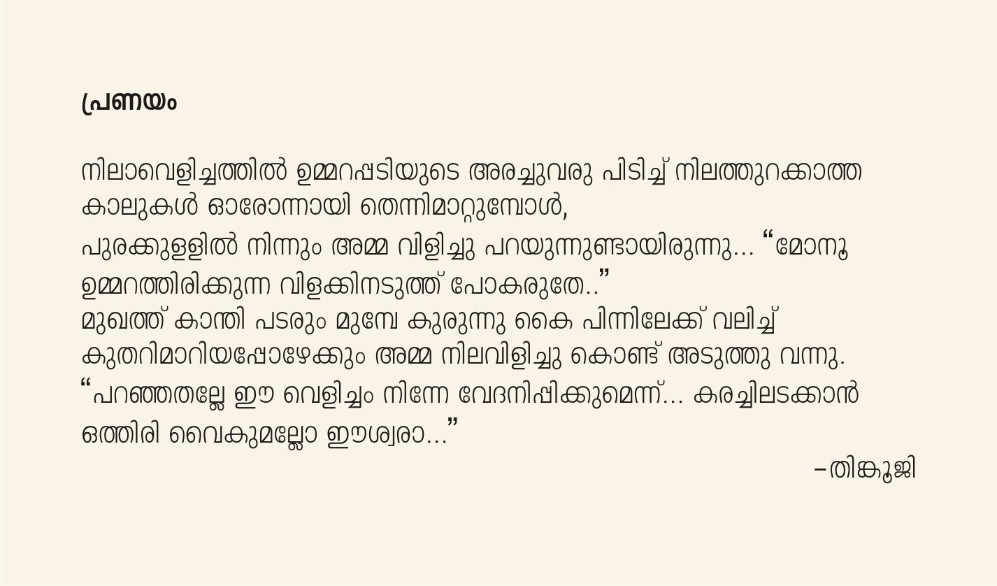 Malayalam Scrap Love Letter | www.imgkid.com - The Image ...