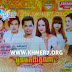 [Album] Sunday VCD Vol 159 | Happy Khmer New Year 2015