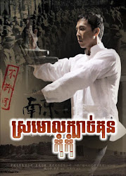 Sromoul kbach kun KomKom - , Chinese Movie, Movies - [ 134 part(s) ]