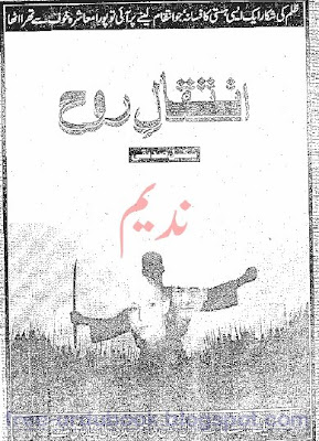 Intqal e rooh By Shakeel Sidiquee