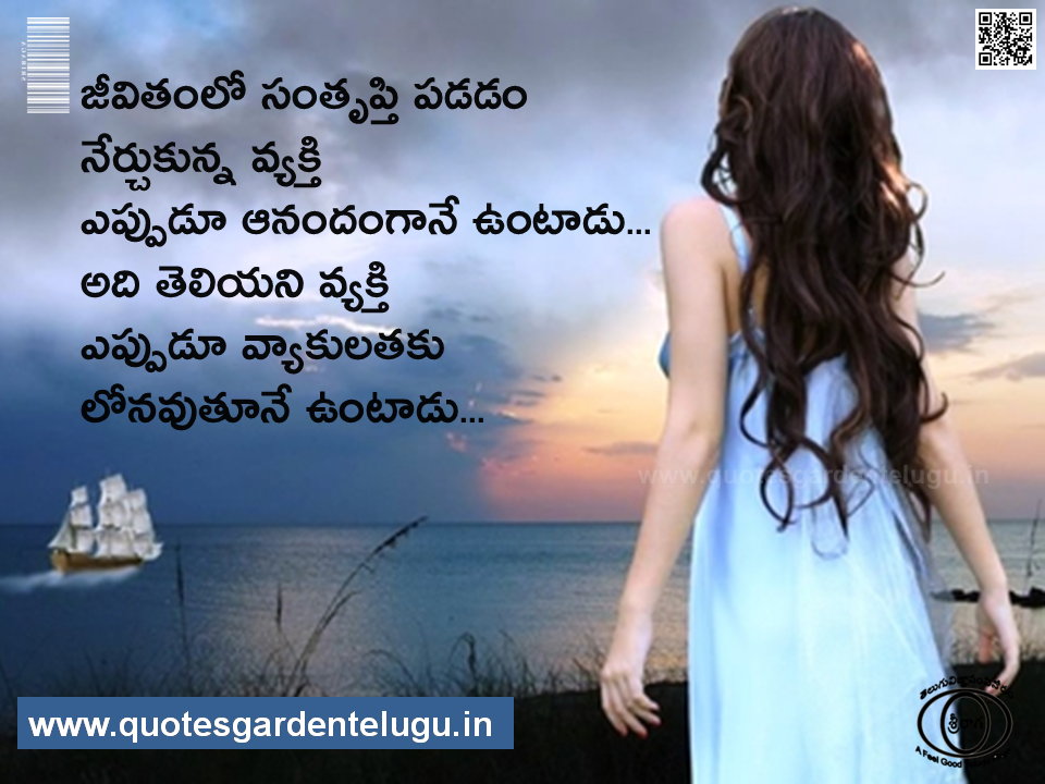 Best Inspirational life change attitude quotes in telugu with Beautiful hd images and wallpapers