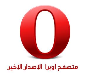 تحميل متصفح اوبرا العملاق Opera