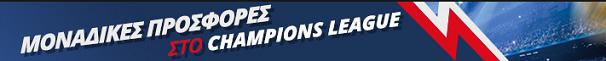 Προσφορές Champions League