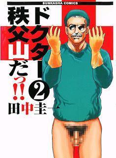[田中圭一] ドクター秩父山だっ!! 第01-02巻
