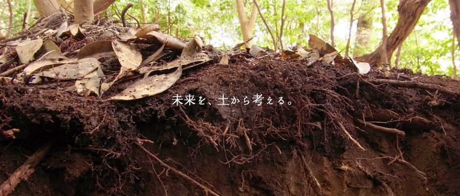 http://livingsoil.jp/