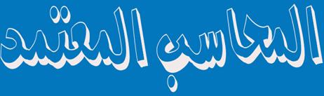Al Mo7aseb     Al Mo3tamad
