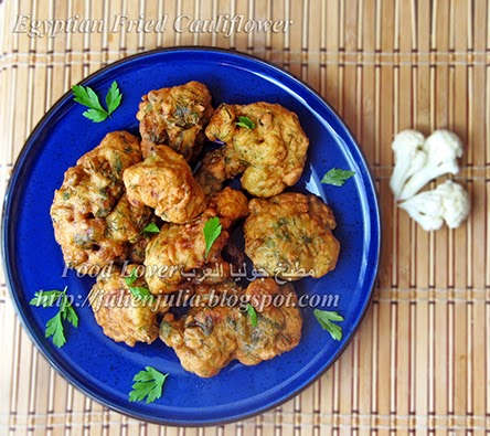 Egyptian Fried Cauliflower الزهرة - القرنبيط المقلي على الطريقة المصرية