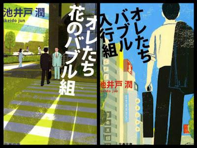 الحلقة العاشرة والأخيرة من : Hanzawa Naoki | هانزاوا ناوكي,أنيدرا