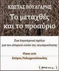 Κώστας Βούλγαρης- Το μεταχθές και το προαύριο