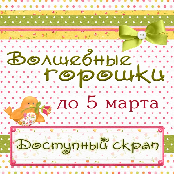 http://scrapdostupen.blogspot.ru/2014/02/blog-post_15.html