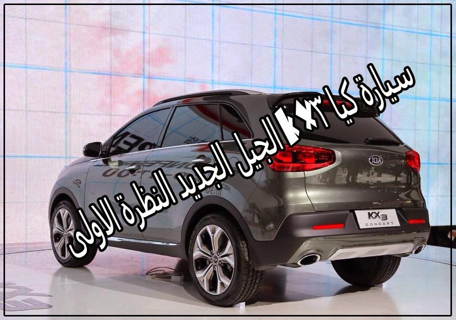 سيارة كيا KX3 الجيل الجديد النظرة الاولى