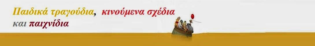 http://paidika-tragoudia-nc.blogspot.com/