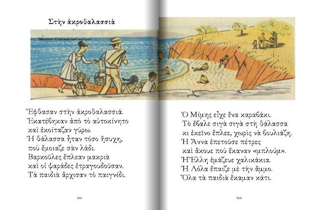 mia mera sth thalassa-sea-θάλασσα-παλιό αναγνωστικό-αναμνήνεις παιδικές