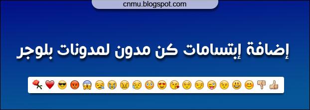 CNMU Smiles For Blogger