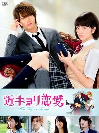 Close Range Love / Kinkyori Ren Ai