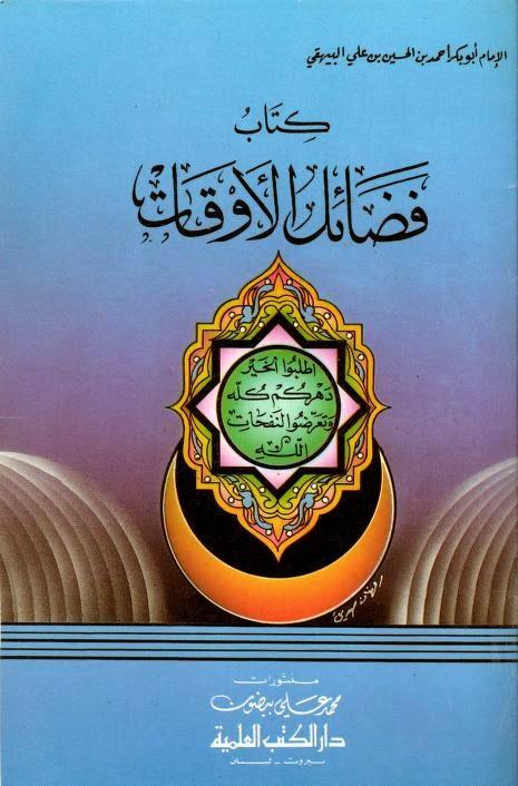 كتاب فضائل الأوقات للإمام البيهقي pdf